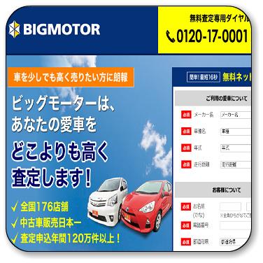 bigmotor