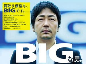 bigmoter1
