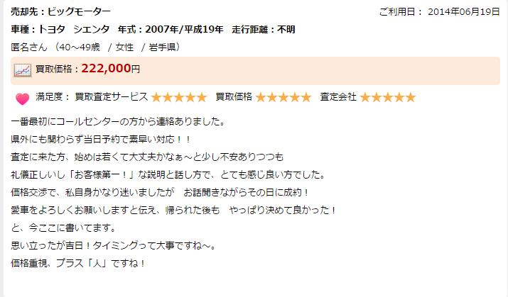 bigmotor-rakutenauto-iwate2