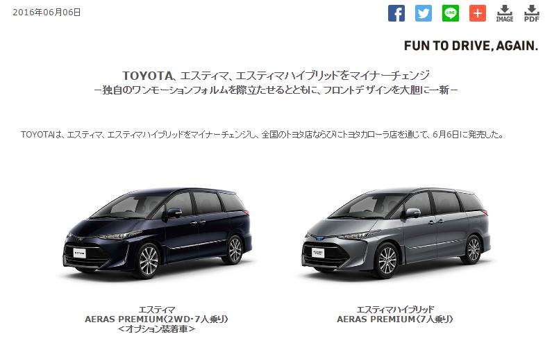 トヨタ公式サイトニュースリリース