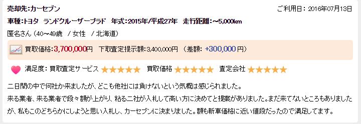 車買取北海道口コミ・評判トップページ画像1